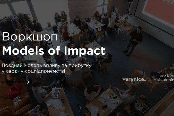 Воркшоп Models of Impact