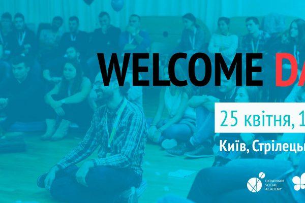 25 квітня у Києві відбудеться Social Impact Award Welcome day