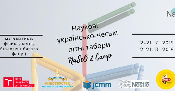 Наукові літні табори NaScO2 Camp