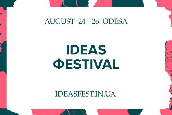 Ideas Фestival