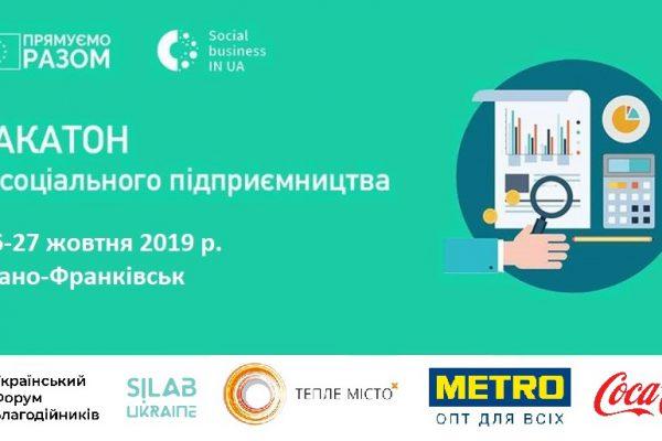 Хакатон із соціального підприємництва в Івано-Франківську