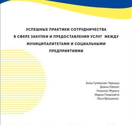Соціальне замовлення в Україні та Латвії