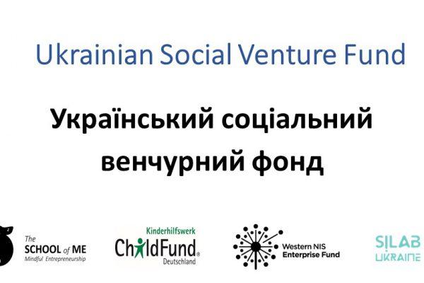 Перший конкурс частково-поворотних грантів для соціальних підприємств