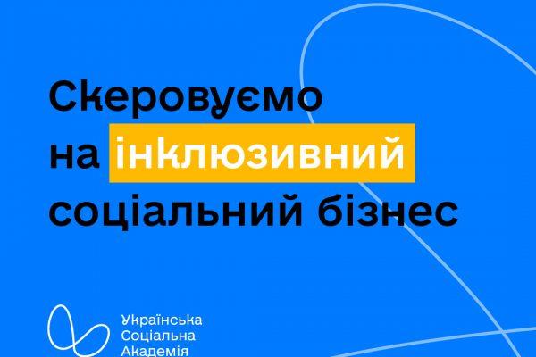 Оголошуємо тендер з пошуку підрядника для організації програм з розвитку інклюзивного соціального бізнесу в регіонах