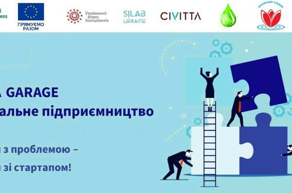 Дніпро Idea Garage #СоціальнеПідприємництво