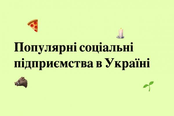 Популярні соціальні підприємства в Україні