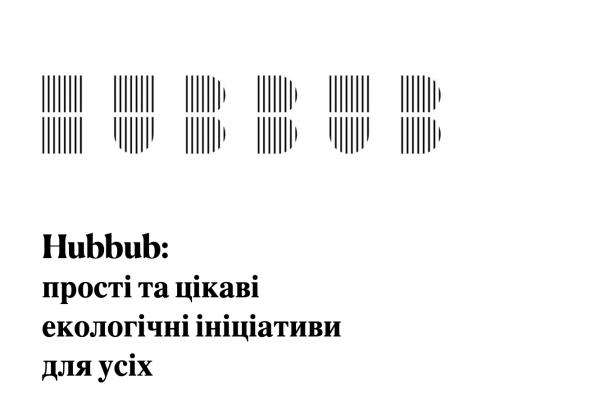 Hubbub – екорішення для бізнесу