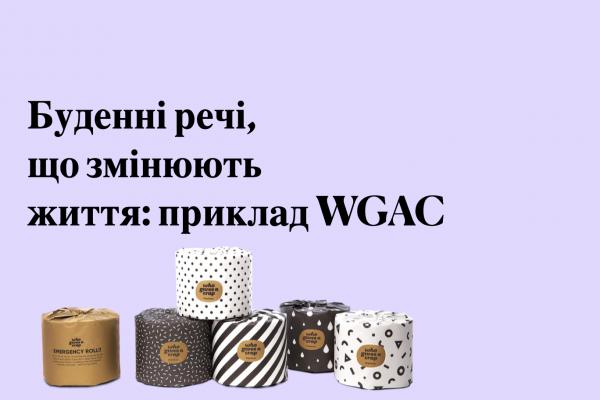 WGAC – Кому не начхати? Соціальне підприємництво з туалетним гумором