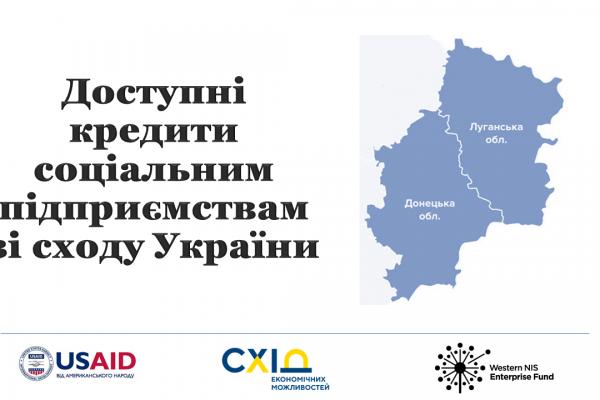 Western NIS Enterprise Fund анонсує новий проєкт з кредитування соціальних підприємств зі cходу України