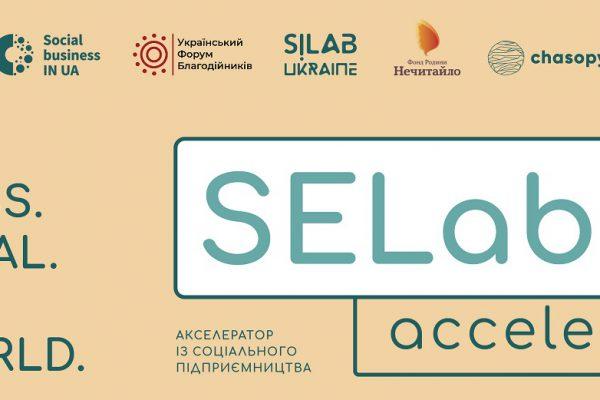 Акселератор соціального підприємництва SELab: відеоматеріали
