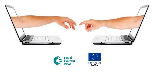 Онлайн-консультація про соціальне підприємництво: фахово, практично, безкоштовно