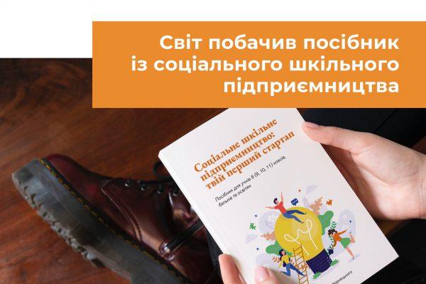 Бізнес за партою: в Україні з'явився посібник про соціальне шкільне підприємництво