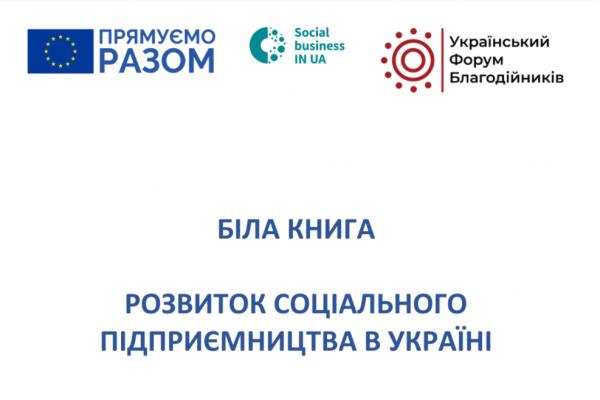 Розвиток соціального підприємництва в Україні. Біла книга