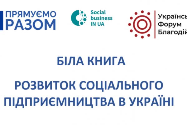 Біла книга соціального підприємництва. Експертна дискусія