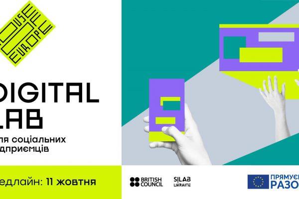 Digital Lab набирає соціальних підприємців із досвідом від півроку