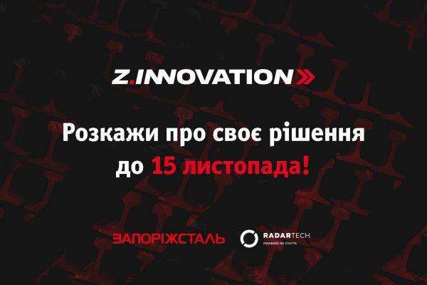 Z.Innovation– можливість для технологічних стартапів