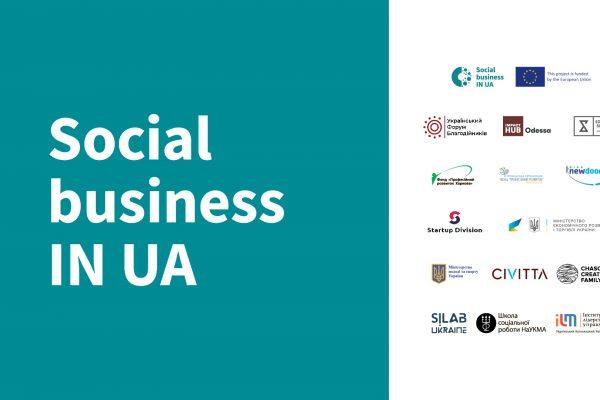 #SocialBusinessInUA: підсумки і можливості для соціального підприємництва