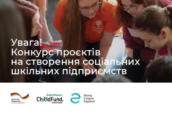 Оголошується конкурс проєктів на створення соціальних шкільних підприємств