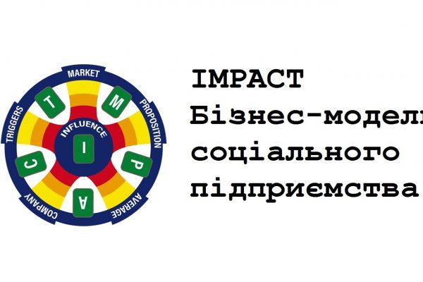 IMPACT: бізнес-модель для соціального підприємства