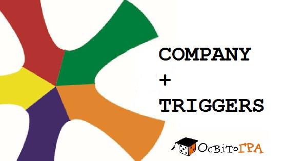 Бізнес-модель IMPACT: Company та Triggers