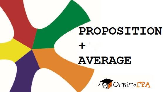 Бізнес-модель IMPACT: Proposition та Average