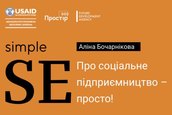 Посібник соціального підприємця – SimpleSe. Про соціальне підприємництво – просто!