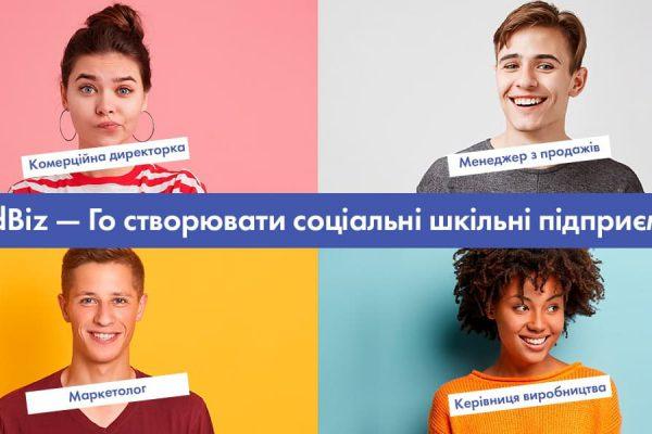 Каталог соціальних шкільних підприємств та експертів запущено в Україні