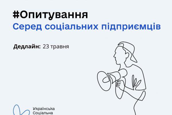 Українська соціальна академія проводить опитування серед соціальних підприємців!