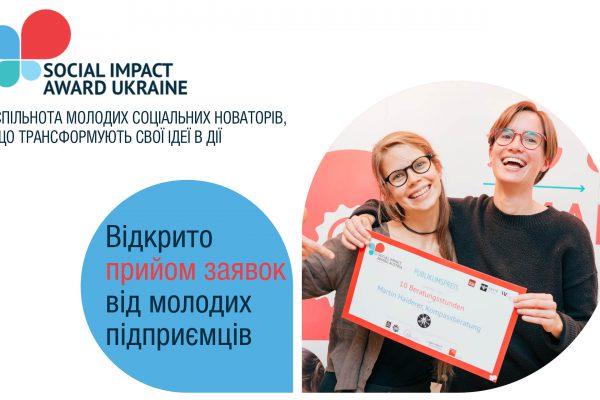 Social Impact Award Ukraine 2021 шукає своїх героїв — молодих соціальних новаторів
