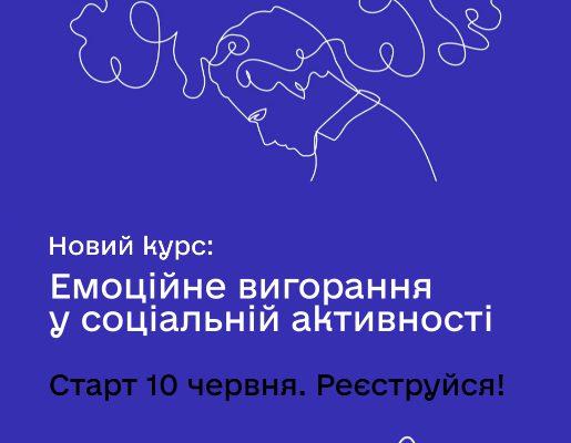 Початок курсу «Емоційне вигорання у соціальній активності»!