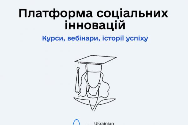 Перша в Україні навчальна платформа для соціальних підприємців!